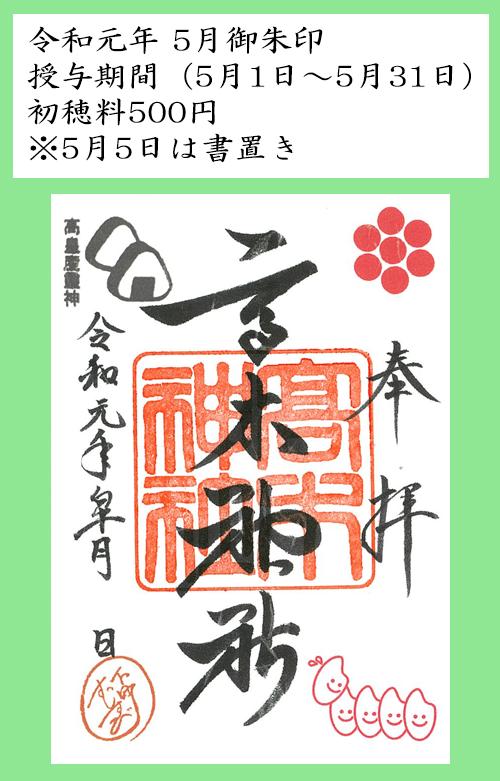 ・『令和元年5月おむすび御朱印(5月15日のみ)』 \u203b毎月15日は神社印がおむすび印となります